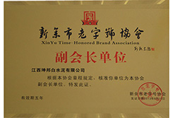 Xinyu old name association vice - President unit