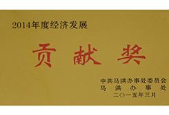 2014Annual economic development contribution award